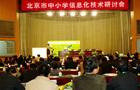 北京市中小学信息化技术研讨会圆满成功