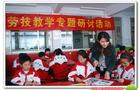 苏州工业园劳技实验教学研讨活动星港学校圆满举行