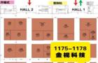 金视科技即将亮相第28届北京教育装备展