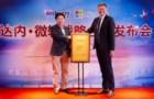 达内携手微软制定中国 AI 人才培训标准