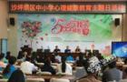 重庆沙坪坝区中小学心理减压的打开方式