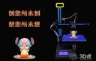 3D打印技术走进课堂 创新教育激发学生兴趣