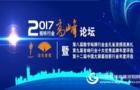 2017视听行业高峰论坛金孔雀颁奖典礼举行