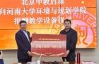 回馈教育   中教启星向河南大学环境与规划学院捐赠教学设备