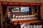 """浙江省""""互聯網+義務教育""""同步課堂研討會在實驗小學舉行"""