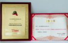 """儒博荣获""""中国智慧教育杰出企业奖"""""""