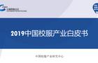 中国校服产业研究中心发布首个校服产业白皮书