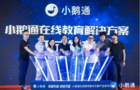 小鹅通:知识服务与在线教育正在融合