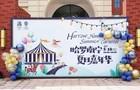 """20多种中外经典活动齐聚校园夏日嘉年华,哈罗南宁这样""""玩中学"""""""