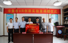 河北省信息化教育捐赠示范校落地辛集
