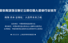 5月18日上海,这场段位顶尖的人造草思想风暴即将开启