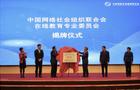 中网联在线教育专业委员会正式成立 腾讯企鹅辅导当选副主任委员单位