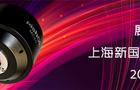 明美光电应邀参加 2013慕尼黑上海光博会