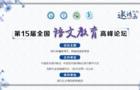 第十五届全国语文教育高峰论坛将在京召开
