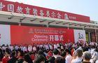 79届中国教育装备展会盛大开幕,英腾教育人气爆棚