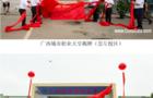 广西城市职业大学隆重举行更名揭牌仪式