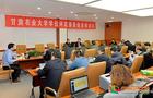 甘肅農業大學第十一屆學位評定委員會召開全體會議