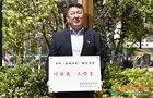 """昆明学院叶燎昆教授入选首批""""春城计划""""教学名师"""