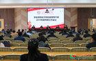 甘肃民族师范学院召开2019年度学校领导班子和校级领导干部考核述职大会