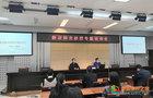 科学精准做好防控工作——蚌埠学院举办新冠肺炎防控专题培训会