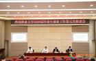 西南林业大学组织参加云南省高校毕业生就业工作第五次视频调度会