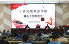 甘肃民族师范学院召开就业工作推进会