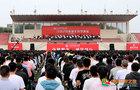 山东师范大学举行2020级新生开学典礼