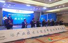 玉林师范学院当选为硒产业技术与健康中国创新平台联盟常务理事单位