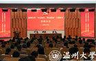 """温州大学召开""""不忘初心、牢记使命""""主题教育总结大会"""