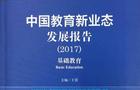 教育蓝皮书|校外培训行业总规模近5000亿