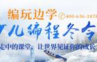"""编玩边学2019多学科编程主题冬令营""""探索之旅""""开启"""