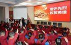 洋县教体系统扎实开展党史学习教育