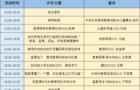 """""""与子同袍""""—2020教育行业交流峰会将在北京举行"""