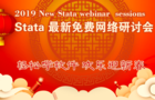 Stata在线研讨会New Stata webinar sessions