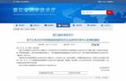 小码教育获浙江省级高新技术企业研究开发中心认定 引领少儿编程科技创新