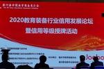 中教啟星再次獲得中國教育裝備行業AAA企業信用等級