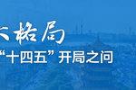 2021第五届中国未来智慧图书馆发展论坛