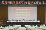 """把方向 抓重点 提质量 迎""""大考""""——防灾科技学院召开2021年教学工作会议"""
