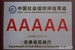 安徽医科大学教育基金会5A等级正式授牌