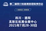 德阳与开放同行——第二届四川装备智造国际博览会开幕