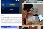 """重庆电子工程职业学院物联网团队教师开展""""云端教学""""线上经验分享会"""
