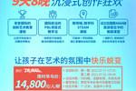 蕃茄田艺术2021年夏季学校开学,一路黔行,哈啰时光!
