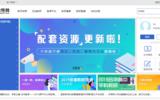 問導網—教育資源云平臺(學校版)