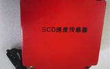 SCD-1斷鏈保護器 速度傳感器廠家