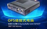 国参科技OPS电脑标准80pin接口支持2、3、4、6、7、8代CPU架构4G/8G/16G内存双硬盘