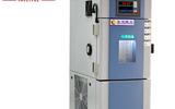 小型低温环境试验箱温度环境试验箱皓天设备