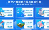 数字产品创新与管理三维交互虚拟仿真系统  创新软件   数字产品  虚拟仿真