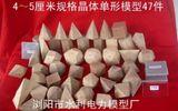 晶体单形模型木质小规格
