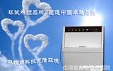 LRHS-NZY紫外光耐气候试验箱价格优