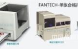 單張打印機 FANTECH 單張商標打印機